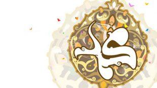 TasvirShakhes-Kashani-13931212-01-elme-payambar-ThaqalainSite