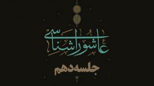 TasvirShakhes-Kashani-AshouraShenasi-13951026-ThaqalainSite