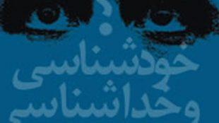 TasvirShakhes-Khodsazi-08-ThaqalainSite