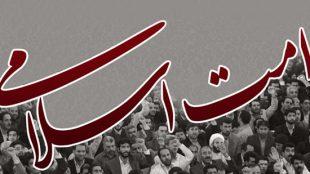TasvirShakhes-Sadighi-13950720-2-05-emtiyaze-omate-eslami-ThaqalainSite