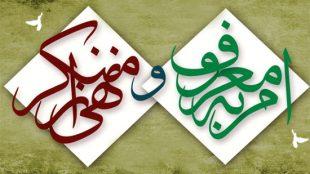 TasvirShakhes-Sadighi-13950720-2-06-hadafe-amre-be-maroof-ThaqalainSite