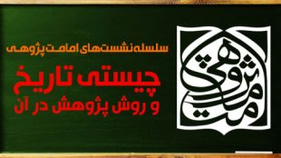 TasvireShakes-kashani-13951014-chistiye-tarikh-ThaqalainSite