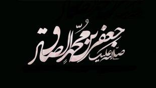 TasvirShakhes-Kashani-13941201-01-ImamSadeghFatemiye-ThaqalainSite