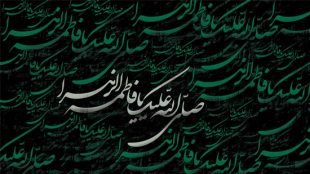 TasvirShakhes-Kashani-13941209-02-Hazrate-ZAHRA(S)-Shia-ThaqalainSite