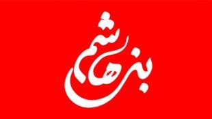 TasvirShakhes-Kashani-13941209-06-bani-hashem-ThaqalainSite