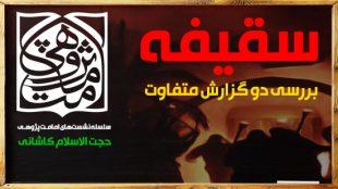 TasvirShakhes-Kashani-13951126-Saghife-ThaqalainSite