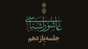 TasvirShakhes-Kashani-AshouraShenasi-13951110-ThaqalainSite