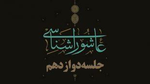 TasvirShakhes-Kashani-AshouraShenasi-13951117-ThaqalainSite