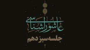 TasvirShakhes-Kashani-AshouraShenasi-13951201-ThaqalainSite