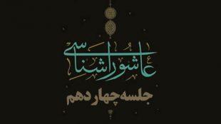 TasvirShakhes-Kashani-AshouraShenasi-13951210-ThaqalainSite