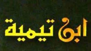 TasvirShakhes-ravesh-ha-13951208-Thaqalain-Ir