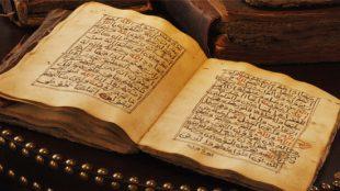 TasvirShakhes-tarikh-Quran-rahimi-Thaqalain_ir