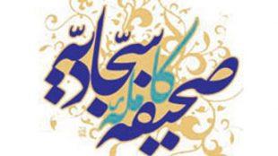 TasvirShakhes-tozih-13951228-Thaqalain-Ir