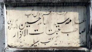 TasvirShakhes-Kashani-13941216-06-MirHamedHoseyn-ThaqalainSite