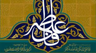 TasvirShakhes-Kashani-13951210-AhamiyateEzdevajeAmiralmomenin(AS)vaHazrateZahra(S)-ThaqalainSite