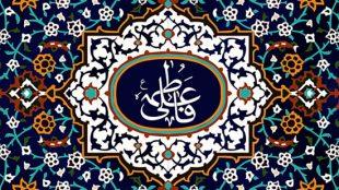 TasvirShakhes-Kashani-13951211-AhamiyateEzdevajeAmiralmomenin(AS)vaHazrateZahra(S)-ThaqalainSite