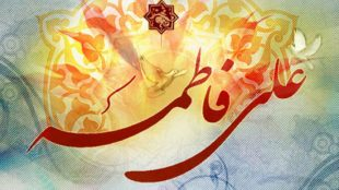 TasvirShakhes-Kashani-13951212-AhamiyateEzdevajeAmiralmomenin(AS)vaHazrateZahra(S)-ThaqalainSite