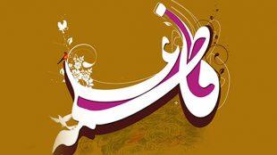 TasvirShakhes-Kashani-13951213-AhamiyateEzdevajeAmiralmomenin(AS)vaHazrateZahra(S)-ThaqalainSite