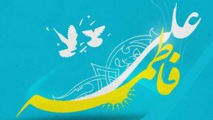 TasvirShakhes-Kashani-13951214-AhamiyateEzdevajeAmiralmomenin(AS)vaHazrateZahra(S)-ThaqalainSite