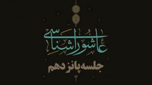 TasvirShakhes-Kashani-AshouraShenasi-13951215-ThaqalainSite