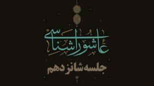 TasvirShakhes-Kashani-AshouraShenasi-13951222-ThaqalainSite
