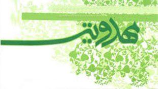 TasvirShakhes-Mahdaviyat-13951218-THaqalain-Ir