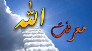 TasvirShakhes-MarefatAllah-13951219-Thaqalain-Ir