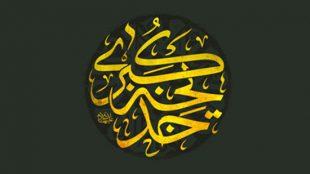 TasvirShakhes-Sadighi-13951202-05-Hazrate-Khadije(S)-ThaqalainSite