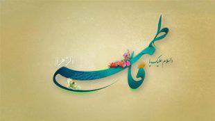 TasvirShakhes-Sadighi-13951202-06-Hazrate-Fateme(S)-ThaqalainSite