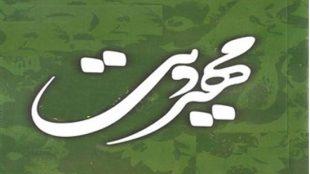 TasvirShakhes-mahdaviyat-13951216-Thaqalain-Ir