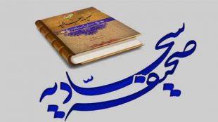 TasvirShakhes-sahife-13951215-Thaqalain-Ir