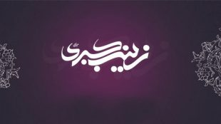 TasvirShakhes-tahlil-13951230-Thaqalain-Ir