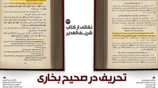 TasvirShakhes-AxMatn-ThaqalainSite-425