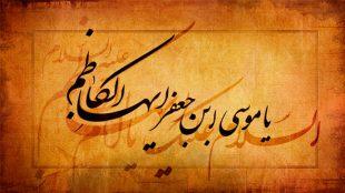 TasvirShakhes-Kashani-02-shaer-sonni-EmamReza(AS)-EmamKazem(AS)-13950212-Thaqalain_IR