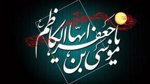 TasvirShakhes-Kashani-04-jazebe-EmamKazem(AS)-13950212-Thaqalain_IR