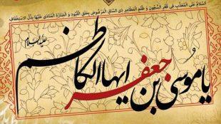 TasvirShakhes-Kashani-06-ghiyame-EmamKazem(AS)-13950212-Thaqalain_IR