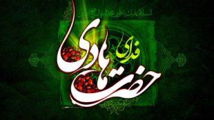 TasvirShakhes-Kashani-13960111-ShieParvariyeEmamHadi(AS)--Thaqalain_ir