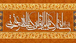 TasvirShakhes-Kashani-13950906-10-hasbona-ketaballah-Thaqalain_IR