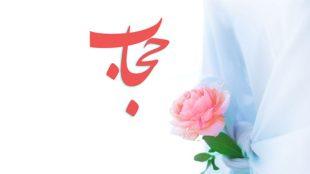 TasvirShakhes-Kashani-13950907-03-hijab-Thaqalain_IR