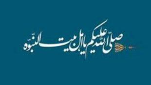 TasvirShakhes-Kashani-13950907-05-hazineye-Ertebat-ba-AhleBeyt(AS)-Thaqalain_IR