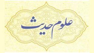TasvirShakhes-Mostadrak-13960225-Thaqalain-Ir