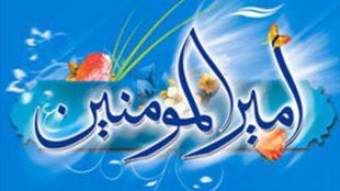 TasvirShakhes-Sadighi-13960121-272-elmolketabe-amiralmomenin(AS)-Thaqalain_IR