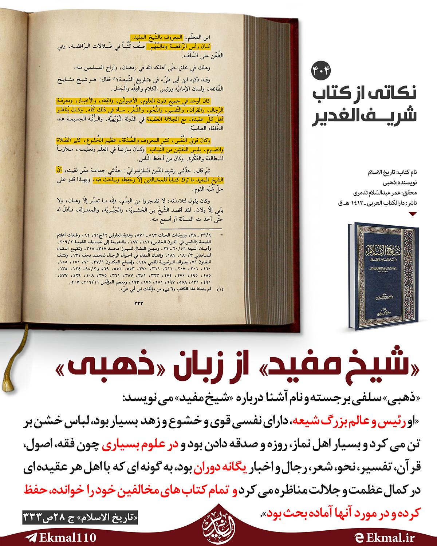 شعر در مورد صدقه دادن «شیخ مفید» از زبان «ذهبی»   پایگاه اطلاع رسانی حامد کاشانی