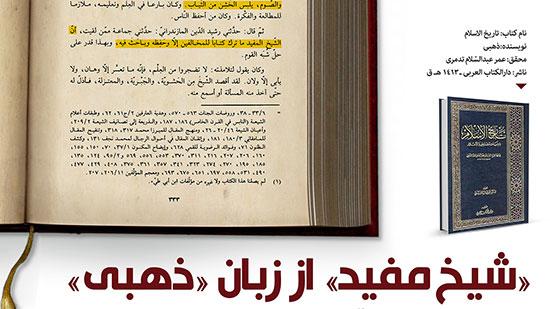 «شیخ مفید» از زبان «ذهبی»