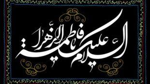 TasvirShakhes-Bartari-13960331-Thaqalain-Ir