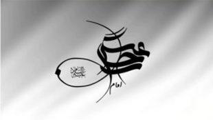 TasvirShakhes-Goftar-13960318-Thaqalain-Ir