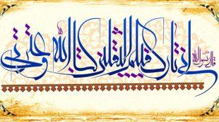 TasvirShakhes-Kashani-13950908-04-ejtehad-be-ray-Thaqalain_IR