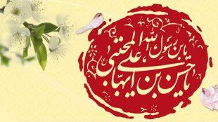 TasvirShakhes-Kashani-13950908-12-aghlaniyat-ImamMojtaba(AS)-Thaqalain_IR
