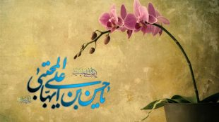 TasvirShakhes-Kashani-13950908-15-ImamMojtaba(AS)-va-bardegan-Thaqalain_IR