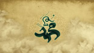 TasvirShakhes-Sadighi-13960204-294-roohe-por-azemate-Payambar(S)-Thaqalain_IR